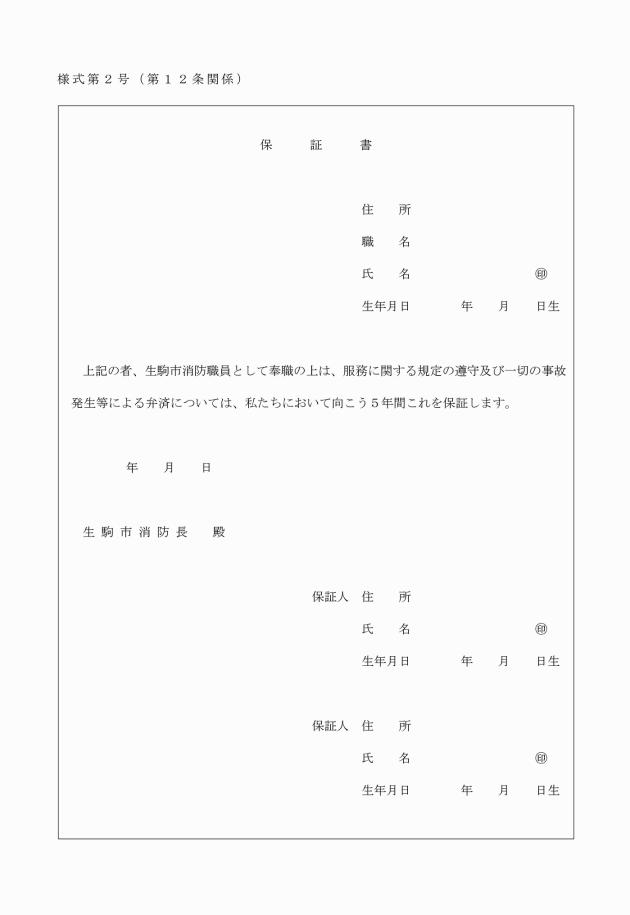 生駒市消防職員服務規程